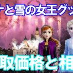 アナと雪の女王グッズの買取価格と相場