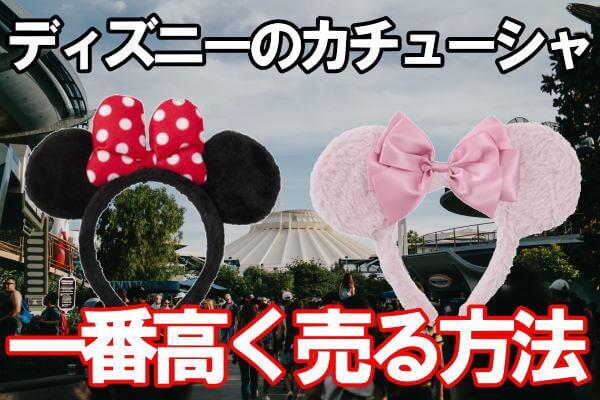 ディズニーのカチューシャ(耳)を一番高く売る方法
