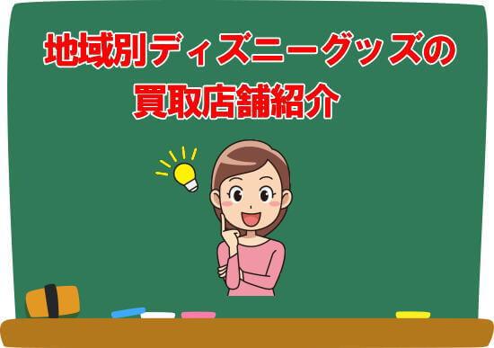 地域別ディズニーグッズ買取店舗紹介