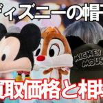 ディズニーの帽子の買取価格と相場