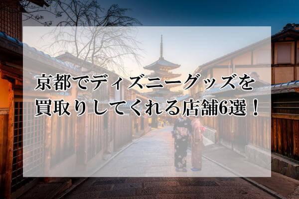 京都でディズニーグッズを買取ってくれるお店、店舗6選